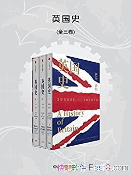 《英国史》全3卷 西蒙・沙玛/介绍大英帝国的光荣与梦想/epub+mobi+azw3