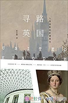 《寻路英国:人类进程折叠简史》张志雄/现实历史间穿行/epub+mobi+azw3