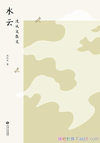 《水云:沈从文散文》/再现沈从文的生命轨迹与深切乡愁/epub+mobi+azw3