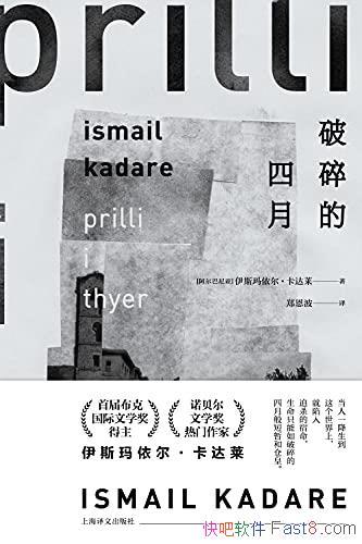 《破碎的四月》伊斯玛依尔・卡达莱/特殊的传统习俗展开/epub+mobi+azw3