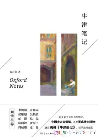 《牛津笔记》张力奋/这本书采用以日记体的方式结构全篇/epub+mobi+azw3