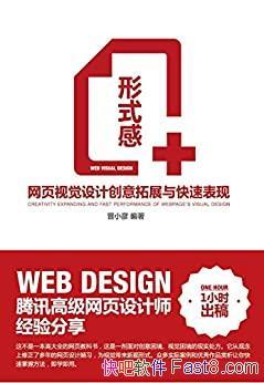 《形式感+》晋小彦/网页视觉设计的 创意拓展与快速表现/epub+mobi+azw3