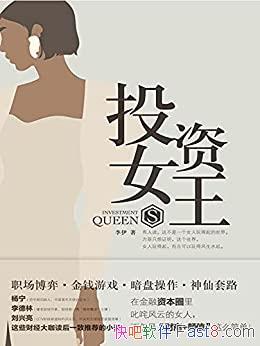 《投资女王》李伊/涨知识又令人大感过瘾的商战职场小说/epub+mobi+azw3