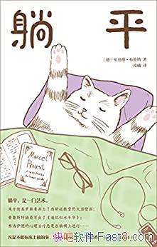 """《躺平》贝恩德・布伦纳/关于""""躺""""文化的趣味百科全书/epub+mobi+azw3"""