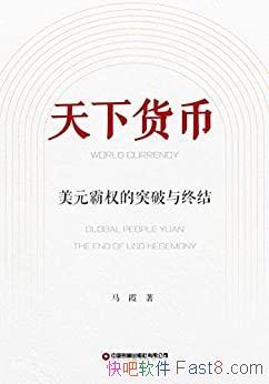 《天下货币: 美元霸权的突破与终结》/世界元的生成路线/epub+mobi+azw3
