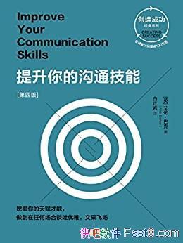 《提升你的沟通技能》[第四版]艾伦・巴克/前沿沟通技能/epub+mobi+azw3