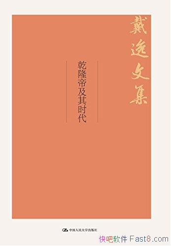《乾隆帝及其时代》戴逸/本书立足于世界史的视野来阐释/epub+mobi+azw3