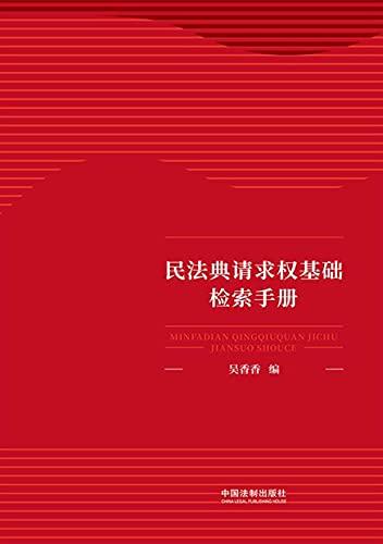 《民法典请求权基础检索手册》吴香香/开启民法典新时代/epub+mobi+azw3