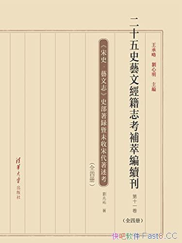 《二十五史艺文经籍志考补萃编续刊》第十一卷/校勘精良/epub+mobi+azw3