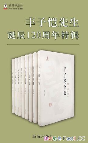《丰子恺全集》第一辑 套装15册/先生诞辰 120 周年特辑/epub+mobi+azw3