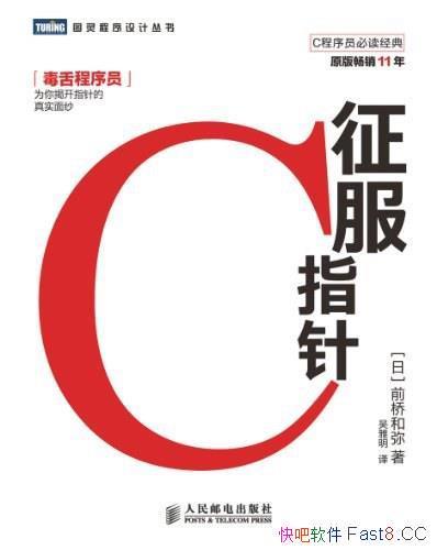 《征服C指针》前桥和弥/书被称为日本最有营养的C参考书/epub+mobi+azw3
