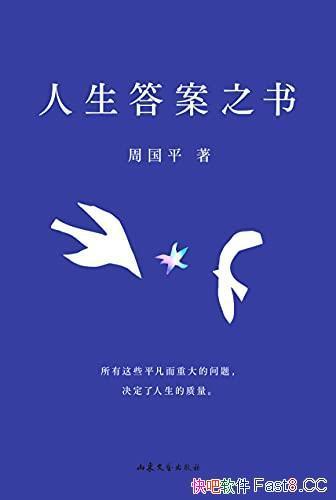 《人生答案之书》周国平/哲学视角回答人生百问和不如意/epub+mobi+azw3