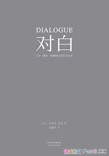 《对白》罗伯特・麦基/文字、舞台、银幕的言语行为艺术/epub+mobi+azw3