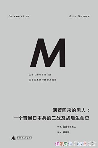 《活着回来的男人》/一个普通日本兵的二战及战后生命史/epub+mobi+azw3