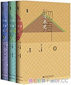 《物语日本史》全3册/描绘大和奈良时期 古代日本之风姿/epub+mobi+azw3