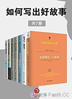 《如何写出好故事》共七册/呈现人物事件思想的写作指南/epub+mobi+azw3