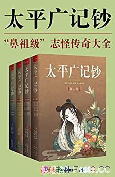 《太平广记钞》全4册 冯梦龙/乃中国鼻祖级志怪传奇大全/epub+mobi+azw3