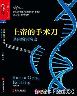 《上帝的手术刀:基因编辑简史》王立铭/乃生命科学书系/epub+mobi+azw3
