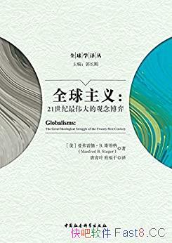《全球主义》曼弗雷德・斯蒂格/21世纪最伟大的观念博弈/epub+mobi+azw3