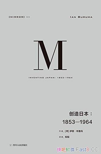 《创造日本:1853―1964》布鲁玛/日本成为现在日本过程/epub+mobi+azw3
