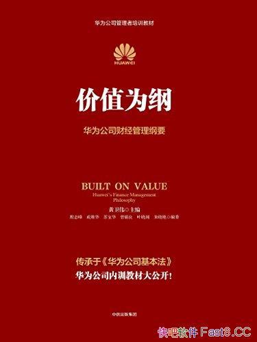 《价值为纲:华为公司财经管理纲要》黄卫伟/管理之精髓/epub+mobi+azw3