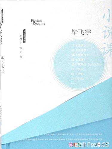 《小说课》毕飞宇/豆瓣8.6分 单篇文章网络阅读量超千万/epub+mobi+azw3