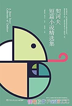 《契诃夫短篇小说精选集》2020版/适合语文教材推荐阅读/epub+mobi+azw3