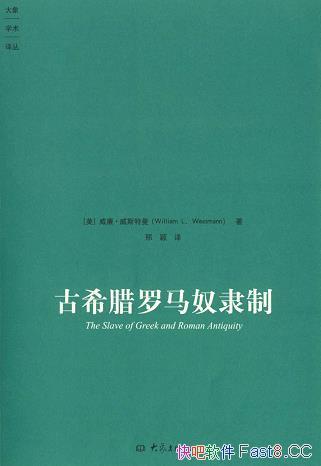 《古希腊罗马奴隶制》威廉・威斯特曼/研究古代奴隶制度/epub+mobi+azw3