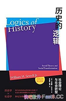《历史的逻辑》休厄尔/博采众学科之长揭示社会转型本质/epub+mobi+azw3