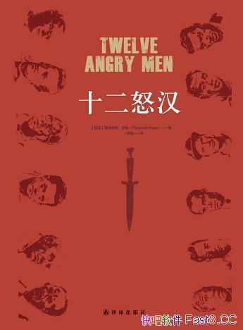 《十二怒汉》罗斯/本书生动演绎了美国的法律制度与文化/epub+mobi+azw3