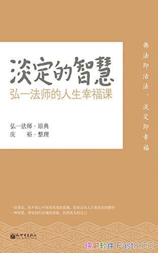 《淡定的智慧》弘一法师/本书包含弘一法师的人生幸福课/epub+mobi+azw3