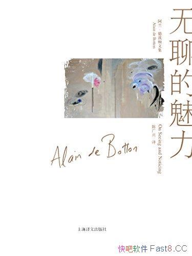 《无聊的魅力》阿兰・德波顿/简单易读无聊有无穷的魅力/epub+mobi+azw3