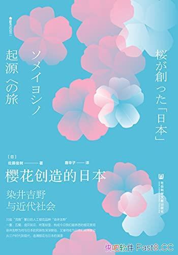 《樱花创造的日本》佐藤俊树/介绍了染井吉野与近代社会/epub+mobi+azw3