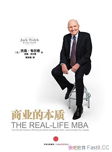 《商业的本质》韦尔奇/过去十几年商业变革的反思和总结/epub+mobi+azw3