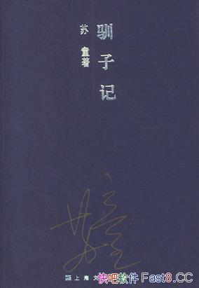 《驯子记》苏童/叙事优雅 纯净如水 平实写来却意韵横生/epub+mobi+azw3
