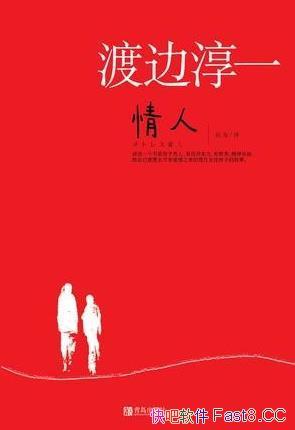 《情人》渡边淳一/故事如此纯粹的爱情令远野越来越着迷/epub+mobi+azw3