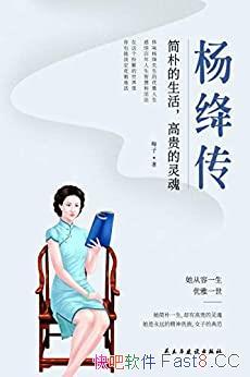《杨绛传》梅子/这本书介绍先生简朴的生活,高贵的灵魂/epub+mobi+azw3