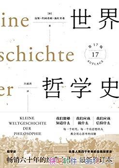 《世界哲学史》施杜里希/哲学史经典,让更多人读懂哲学/epub+mobi+azw3