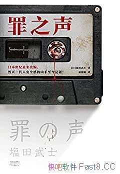 《罪之声》盐田武士/乃毁灭一代人安全感的凶手至今是谜/epub+mobi+azw3