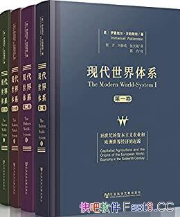 《现代世界体系》全四卷/了解世界体系的政治文化和经济/epub+mobi+azw3