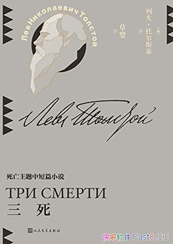 《三死》列夫・托尔斯泰/生死面前,一切都是那么的渺小/epub+mobi+azw3
