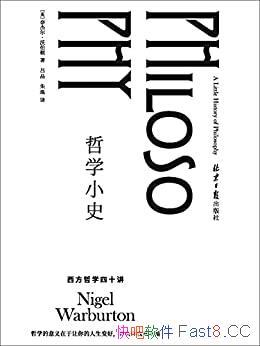 《哲学小史:西方哲学四十讲》沃伯顿/生动的哲学入门书/epub+mobi+azw3