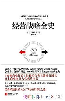 《经营战略全史》三谷宏治/你学习经营战略敬请阅读本书/epub+mobi+azw3