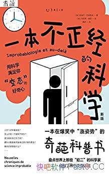 《一本不正经的科学》[新版]巴泰勒米/爆笑的奇葩科普书/epub+mobi+azw3