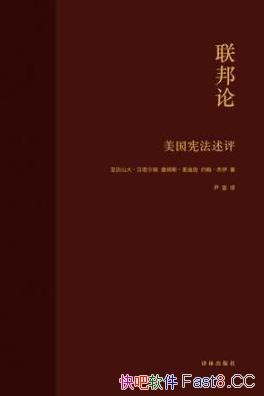 《联邦论:美国宪法评述》汉密尔顿/有关美国宪法的文集/epub+mobi+azw3