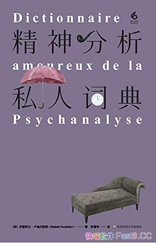 《精神分析私人词典》卢迪内斯库/一切皆可进行精神分析/epub+mobi+azw3