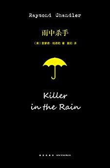 《雨中杀手》钱德勒/没有一个作家享有好莱坞如此的厚爱/epub+mobi+azw3