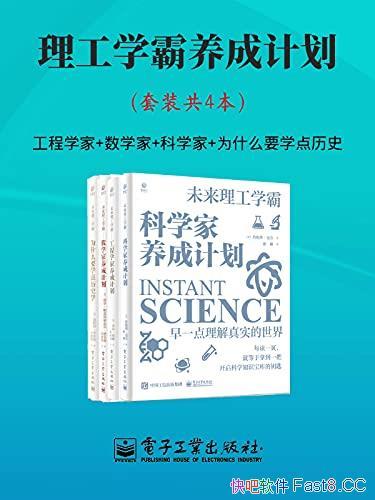 《理工学霸养成计划》套装四本/了解科学基本概念和原理/epub+mobi+azw3