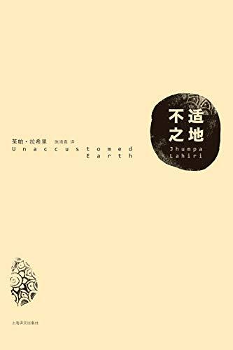 《不适之地》拉希里/最年轻的普利策文学奖得主超越之作/epub+mobi+azw3