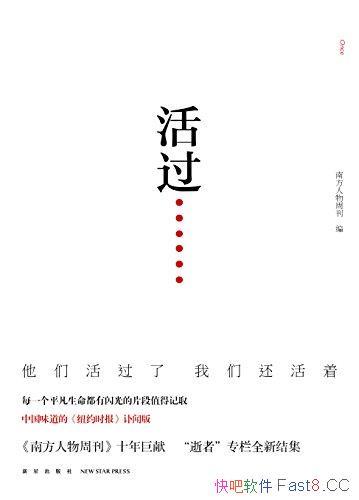 《活过》南方人物周刊/讲述那聚光灯不曾照见的中国故事/epub+mobi+azw3